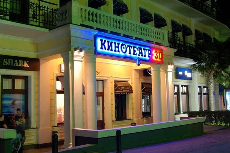 Ялта кинотеатр Ореанда