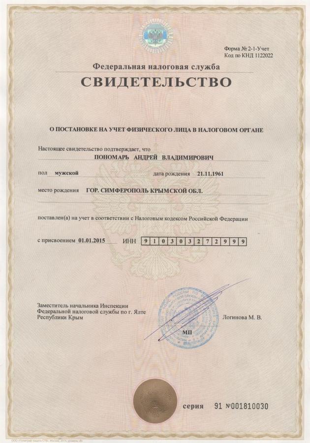 Регистрация ип в ялте декларация 3 ндфл при социальном вычете видео